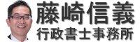遺言書作成・相続手続きは藤崎信義行政書士事務所